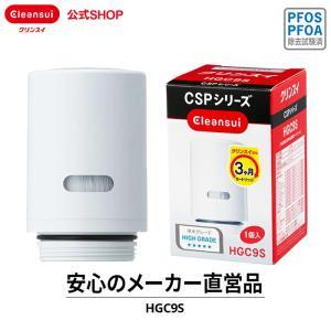 [HGC9S]三菱ケミカル クリンスイ CSPシリーズ 浄水器交換カートリッジ HGC9S 訳あり 送料無料 浄水器カートリッジ|cleansui