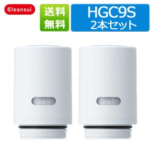 [HGC9S2--2]HGC9S 2本セット 訳あり品 三菱ケミカル クリンスイ 蛇口直結型 浄水器 cspシリーズ 交換カートリッジ 浄水器カートリッジ|cleansui