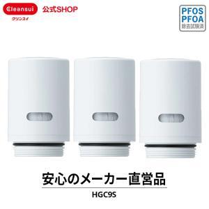 [HGC9S3--3]HGC9S 3本セット 訳あり品 三菱ケミカル クリンスイ 蛇口直結型 浄水器 cspシリーズ 交換カートリッジ 浄水器カートリッジ cleansui