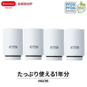 [HGC9S4--4]HGC9S 4本セット 訳あり品 三菱レイヨン クリンスイ 蛇口直結型 浄水器 cspシリーズ 交換カートリッジ