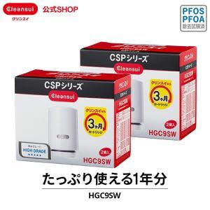 クリンスイ カートリッジ HGC9SW 2箱(4本)セット 送料無料 訳あり [HGC9SW2--2] 蛇口直結型 三菱ケミカル cspシリーズ cleansui