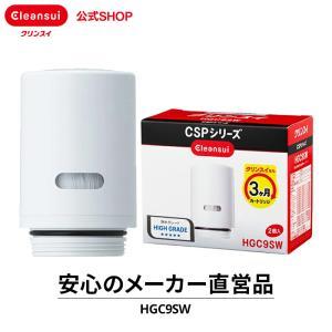 [HGC9SW]クリンスイ 三菱ケミカル CSPシリーズ 交換カートリッジ HGC9SW(2個入) 訳あり 送料無料 浄水器カートリッジ|cleansui
