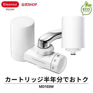 クリンスイ 浄水器 MD103W-WT(カートリッジ2個入) 送料無料 浄水器 [MD103W-WT...