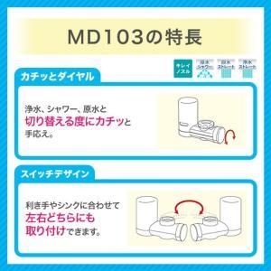 クリンスイ 浄水器 MD103W-WT(カートリッジ2個入) 送料無料 訳あり 浄水器 [MD103W-WT] 蛇口直結型 三菱ケミカル|cleansui|03
