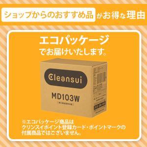 クリンスイ 浄水器 MD103W-WT(カートリッジ2個入) 送料無料 訳あり 浄水器 [MD103W-WT] 蛇口直結型 三菱ケミカル|cleansui|07