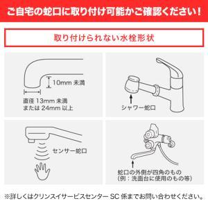 クリンスイ 浄水器 MD103W-WT(カートリッジ2個入) 送料無料 訳あり 浄水器 [MD103W-WT] 蛇口直結型 三菱ケミカル|cleansui|09