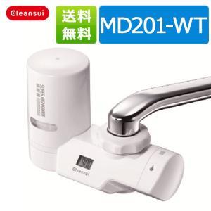 [MD201WT]クリンスイ 蛇口直結型 浄水器 MD201-WT 訳あり 送料無料 三菱ケミカル cleansui