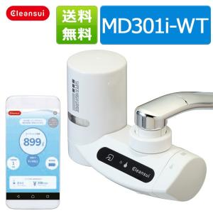 [MD301i-WT] 浄水器 クリンスイ 訳あり 蛇口直結型 MD301i 三菱ケミカル オフィシャルSHOP商品 送料無料 cleansui