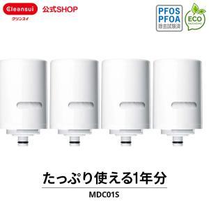 クリンスイ カートリッジ MDC01S(4個セット) 送料無料 訳あり 浄水器カートリッジ [MDC01S4--4] 三菱ケミカル MONOシリーズ|cleansui