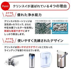 クリンスイ カートリッジ MDC01S(4個セット) 送料無料 訳あり 浄水器カートリッジ [MDC01S4--4] 三菱ケミカル MONOシリーズ|cleansui|04