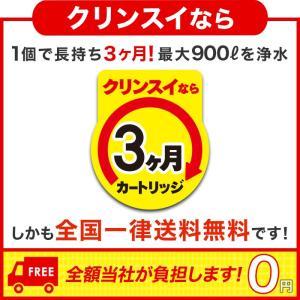 クリンスイ カートリッジ MDC01S(4個セット) 送料無料 訳あり 浄水器カートリッジ [MDC01S4--4] 三菱ケミカル MONOシリーズ|cleansui|05
