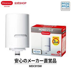 [MDC01SW]クリンスイ 三菱ケミカルMONOシリーズ 交換カートリッジ MDC01SW(2個入) 訳あり 送料無料 浄水器カートリッジ|cleansui