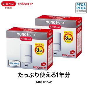 クリンスイ カートリッジ MDC01SW 2箱(4本)セット 送料無料 訳あり 浄水器カートリッジ [MDC01SW2--2] 三菱ケミカル MONOシリーズ cleansui