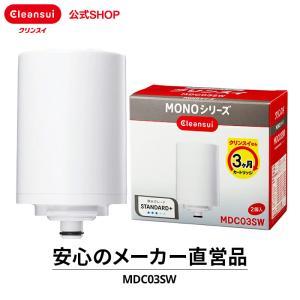 [MDC03SW] 浄水器 三菱ケミカル クリンスイ MONOシリーズ 交換用カートリッジ MDC03SW(2個入) 訳あり 送料無料 浄水器カートリッジ|cleansui