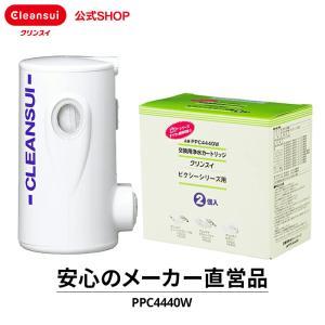クリンスイ カートリッジ PPC4440W(2個入) 送料無料 訳あり 浄水器カートリッジ [PPC4440W] 三菱ケミカル ピクシーシリーズ|cleansui