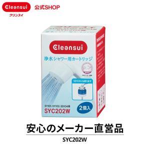 [SYC202W] 浄水器 クリンスイ 浄水シャワー交換用カートリッジ SYC202W(2個入) 訳あり 送料無料 三菱ケミカル 浄水器カートリッジ|cleansui