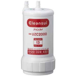 [UZC2000] 浄水器 三菱ケミカル クリンスイ アンダーシンクタイプ浄水器用交換カートリッジ UZC2000 送料無料 浄水器カートリッジ cleansui