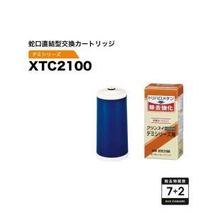 [XTC2100] 浄水器 クリンスイ デミシリーズ 交換用カートリッジ XTC2100 オフィシャルSHOP商品 送料無料 三菱ケミカル 浄水器カートリッジ cleansui
