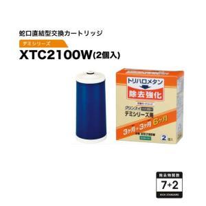 [XTC2100W] 浄水器 クリンスイ デミシリーズ 交換用カートリッジ XTC2100W(2個入) オフィシャルSHOP商品 送料無料 三菱ケミカル 浄水器カートリッジ cleansui