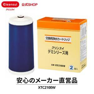 [XTC2100W] 浄水器 クリンスイ 三菱ケミカル デミシリーズ 交換用カートリッジ XTC2100W(2個入) 訳あり 送料無料 浄水器カートリッジ|cleansui