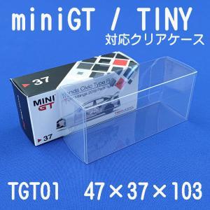 miniGT ・ TINY 用 クリアケース (10枚セット)