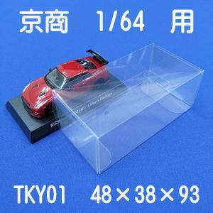 京商 (サンクス)1/64 用 クリアケース(10枚セット)