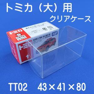 トミカ 大用 クリアケース(10枚セット)