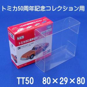 トミカ 50周年 記念コレクション 用 クリアケース (トミカ小2個にも対応)(5枚セット)