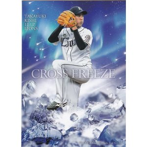 BBM 2016 2nd 岸孝之 CF46 CROSS FREEZE|clearfile