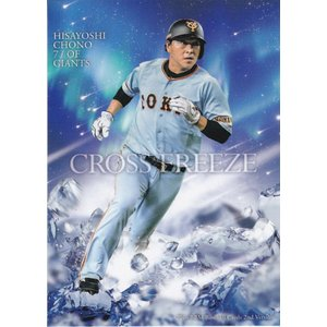 BBM 2016 2nd 長野久義 CF59 CROSS FREEZE|clearfile