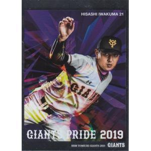 BBM読売ジャイアンツベースボールカード2019 に封入されているカードです。