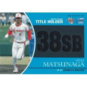BBM 2019 タイムトラベル1985 松永浩美 PT2 パ・リーグのタイトルホルダー