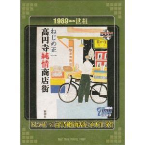 BBMベースボールカード タイムトラベル1989 に封入されているカードです。