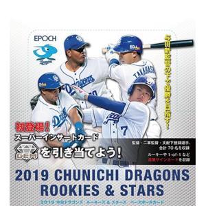 EPOCH 2019 中日ドラゴンズ ルーキーズ&スターズ BOX(送料無料)の商品画像|ナビ