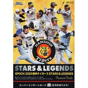 EPOCH 2020 阪神タイガース STARS & LEGENDS 1ボックス