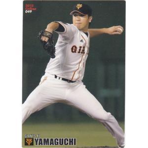 カルビー 2015プロ野球チップス第1弾 049 山口鉄也(巨人) レギュラーカード