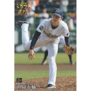 カルビー 2017プロ野球チップス第2弾 D-06 山岡泰輔(オリックス) 2016ドラフト1位カー...