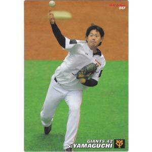 カルビー 2017プロ野球チップス第1弾 047 山口俊(巨人) レギュラーカード