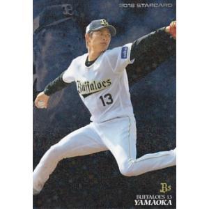 カルビー 2018プロ野球チップス第2弾 S-31 山岡泰輔(オリックス) スターカード