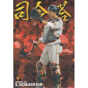 カルビー 2019プロ野球チップス第3弾 CA-09 小林誠司(巨人) 司令塔カード スペシャルBO...