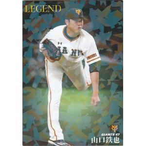 カルビー 2019プロ野球チップス第1弾 L-07 山口鉄也(巨人) レジェンド引退選手カード