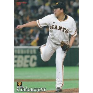 カルビー 2019プロ野球チップス第2弾 123 山口俊(巨人) レギュラーカード