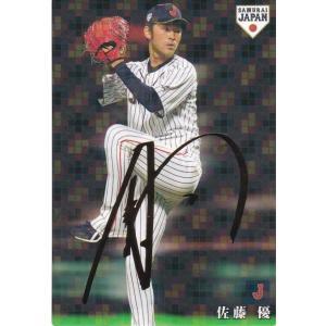2019野球日本代表 侍ジャパンチップス に封入されているカードです。