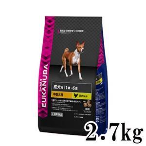 ユーカヌバ 1歳〜6歳用 成犬 中型犬種 小粒 健康維持用 メンテナンス 2.7kg