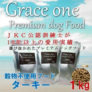 プレミアムドッグフード Grace one 穀物不使用フード ターキー 全年齢犬用 1kg プレミアムドッグフード