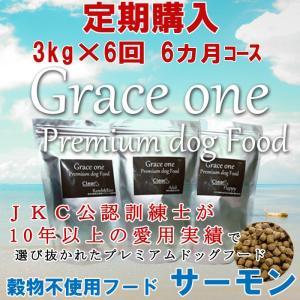 犬用 プレミアムドッグフード グレイスワン 穀物不使用フード サーモン 全年齢犬用 定期購入 3kg×6回(6ヵ月)コース 通常価格の15パーセントOFF 総合栄養食
