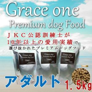 ドッグフード ドライフード Grace one グレイスワン アダルト 成犬用 1.5kg プレミアムドッグフード