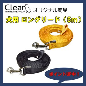 ロングリード 犬用リード 5m サイズS Clear ppark