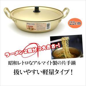 両手鍋 浅型 韓国 ラーメン鍋 アルミ鍋 22cm アルマイト 韓国 食器 アウトドア用鍋