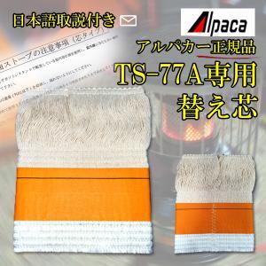 アルパカ 替芯 Alpaca ストーブ TS-77A 専用替え芯 灯油ストーブ 並行輸入品 韓国